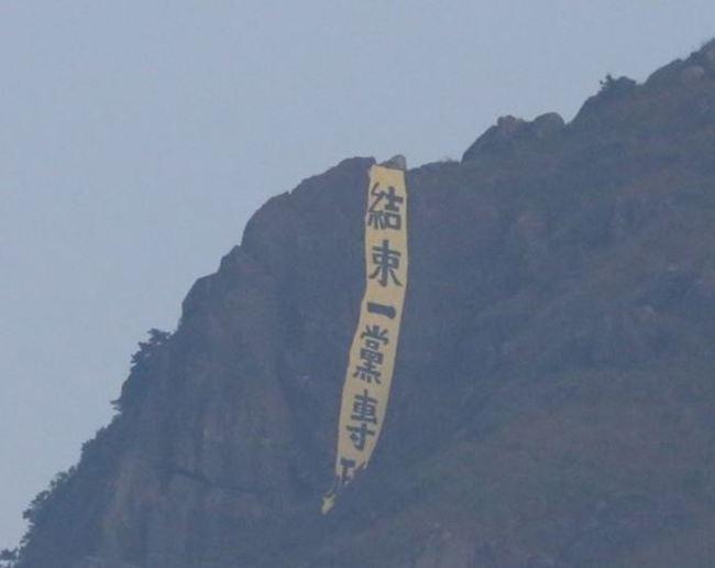 中國國慶在即 香港多處山頭高掛示威布條 | 華視新聞