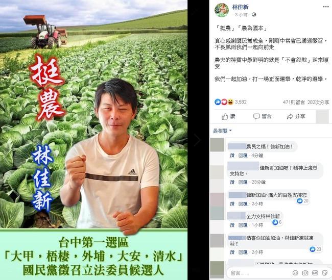 菜農韓粉林佳新披藍袍 參戰台中第一選區立委 | 華視新聞
