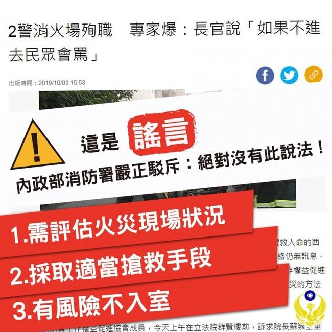 「台灣消防不進火場救援會被罵」? 消防署駁斥:無此說法 | 華視新聞