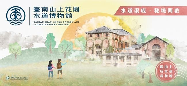 連假來去台南山上花園水道博物館 交通方式看這裡! | 華視新聞