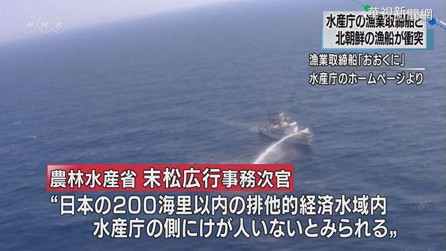 北韓漁船撈過界 撞日取締船20人落海 | 華視新聞