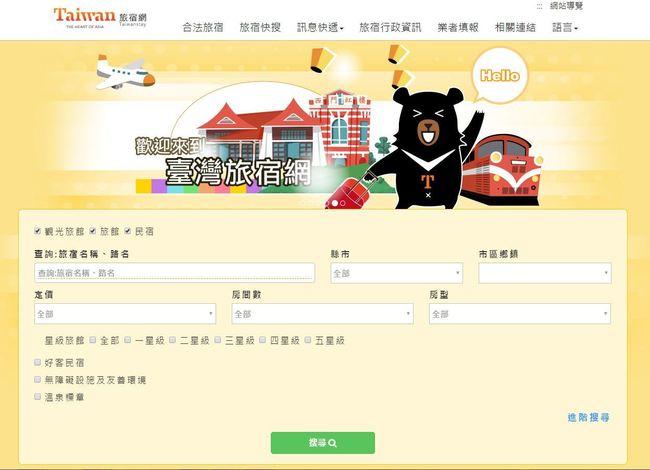 訂房免用國外訂房網!觀光局月底推台灣旅宿網2.0 | 華視新聞