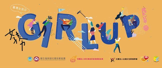 10/11臺灣女孩日! 女性影展7部影片全國巡迴 | 華視新聞