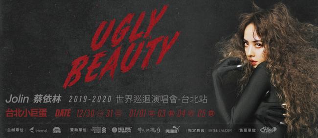 【更新】蔡依林演唱會14:00清票 不到1分鐘又搶光 | 華視新聞