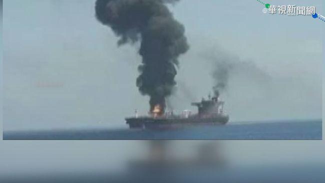 伊朗油輪遭飛彈攻擊 油價一度飆漲2% | 華視新聞