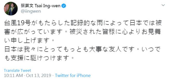 哈吉貝襲日釀16死 蔡英文推特:隨時能支援   華視新聞