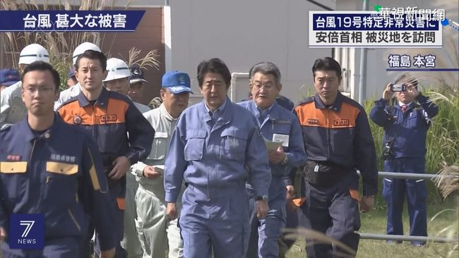 哈吉貝重創日本 至少77人死9失蹤   華視新聞