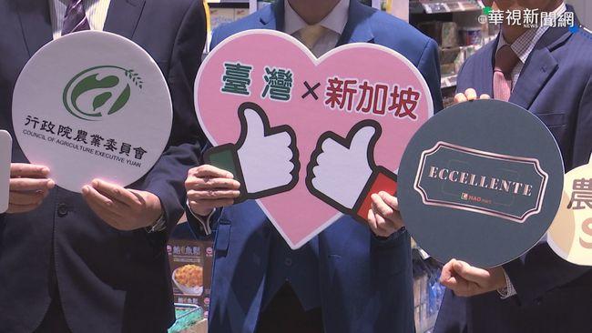 台灣農產品前進星國 拓展海外市場 | 華視新聞