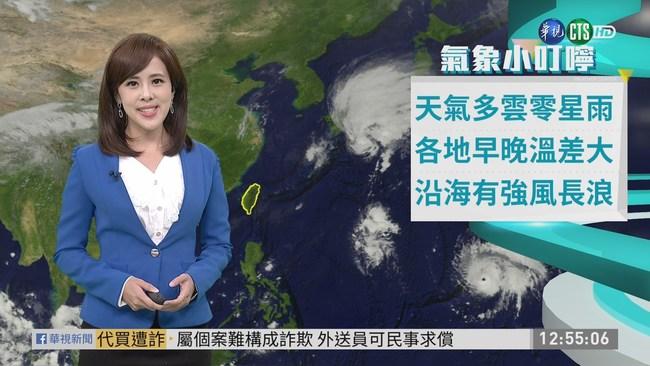 天氣多雲零星雨 各地早晚溫差大 | 華視新聞