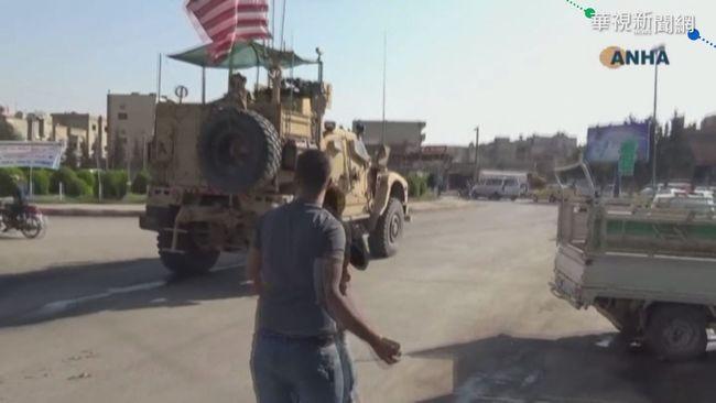 美軍撤離敘北 庫德族沿路丟馬鈴薯   華視新聞
