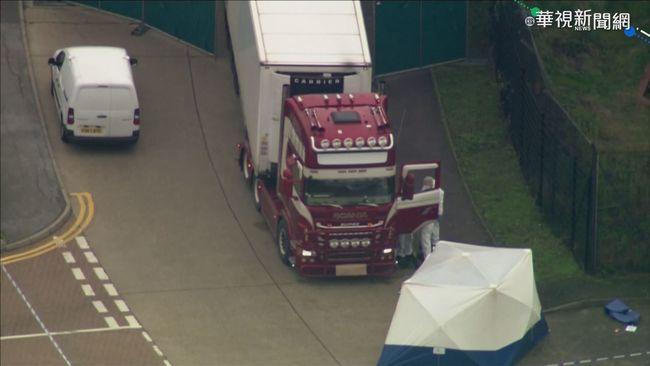 英國貨櫃車藏39具遺體 全是中國籍! | 華視新聞