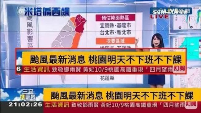 「桃園不下班不下課」?! 轉貼惡搞新聞截圖網友GG了 | 華視新聞