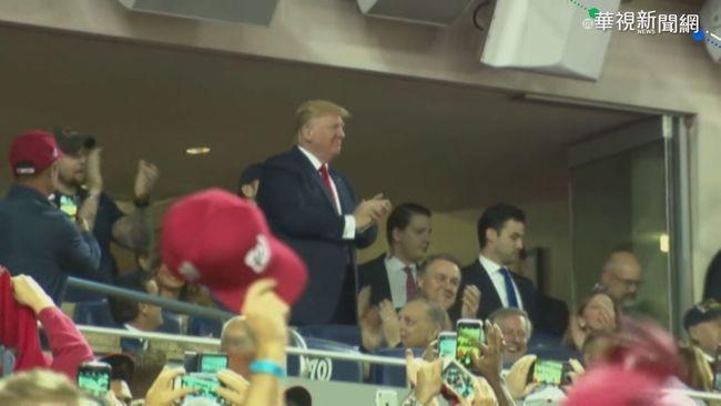 川普看美職棒球賽 觀眾噓聲不斷 | 華視新聞