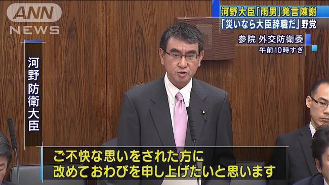 日本防衛大臣失言 談88死風災竟稱:我是雨男 | 華視新聞