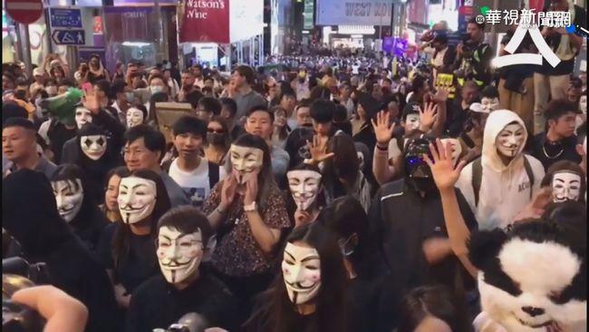 萬聖節反送中 港民戴面具遊行嗆警   華視新聞