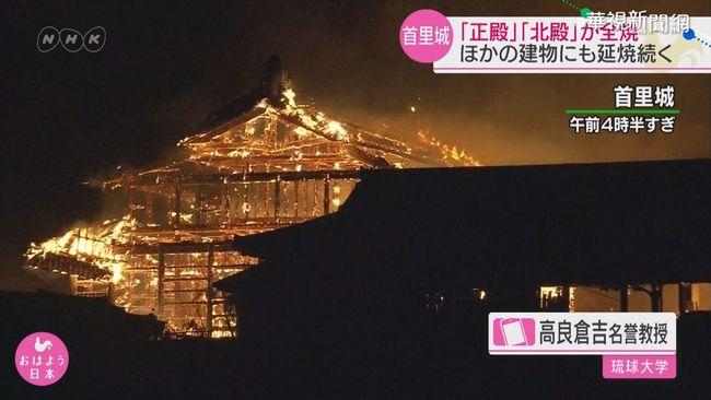 首里城大火燒近11小時 專家揭2大關鍵因素   華視新聞
