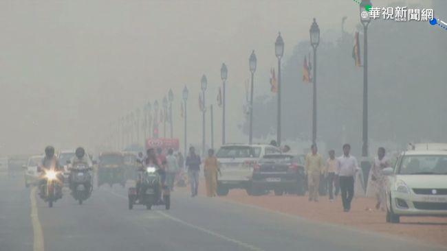 印度德里空汙嚴重 居民宛如住毒氣室   華視新聞
