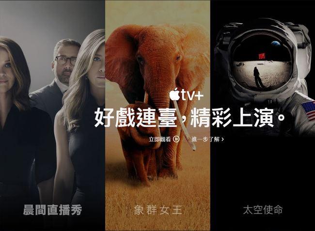 Apple TV+ 正式上線! 搶攻串流影音市場   華視新聞