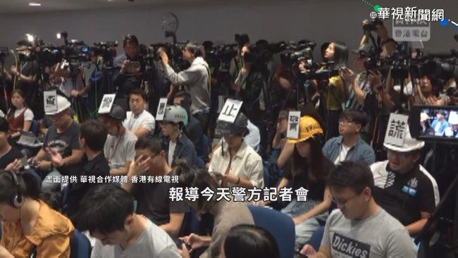 傳媒戴抗議貼字頭盔 港警取消記者會 | 華視新聞