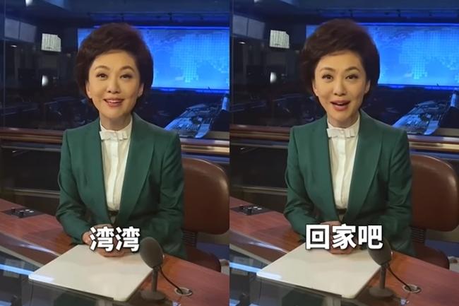 【影】中國惠台26條 央視主播溫情喊「灣灣回家吧」 | 華視新聞