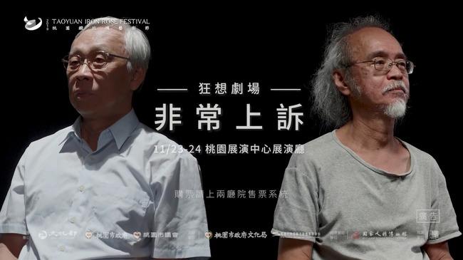 舞台劇邀白色恐怖政治犯同台 邀觀眾「重審」案件 | 華視新聞