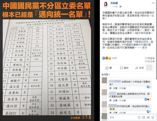 嗆「國民黨已不掩飾」 洪慈庸:不分區根本朝向統一的名單   華視新聞