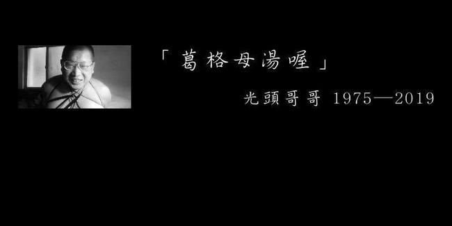 光頭葛格驚傳13日病逝 網心碎淚崩 | 華視新聞