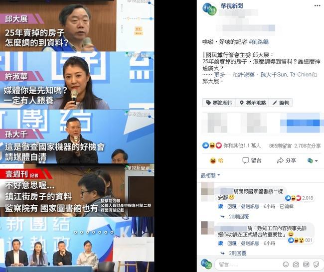韓競辦狂譙記者洩個資 一秒翻轉遭「團滅」 | 華視新聞