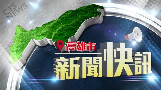 快訊》高市府驚傳遭放爆裂物 不明人士恐嚇:要去放炸彈 | 華視新聞