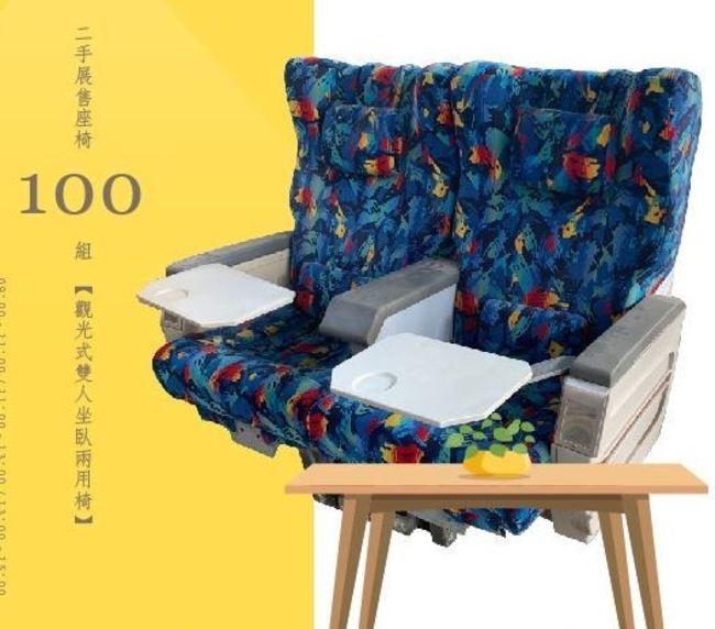 鐵道迷不要錯過!台鐵拍賣二手座椅 最低2000元就可入手   華視新聞