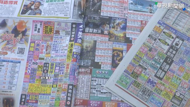 假求職真詐騙 個資遭盜慘淪車手 | 華視新聞