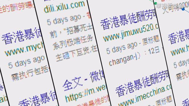 誰才是暴徒? 香港抗爭假新聞瘋傳! | 華視新聞