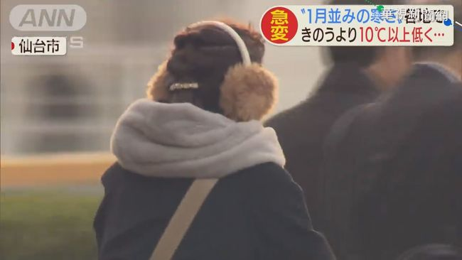 日本入冬低溫 札幌發布滑倒警報 | 華視新聞