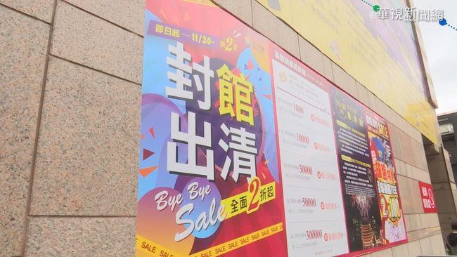 陪伴台北人18年 京華城走入歷史 | 華視新聞
