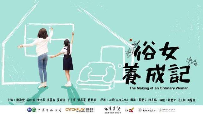 網路票選10大台劇 華視《俗女》等3部上榜 | 華視新聞