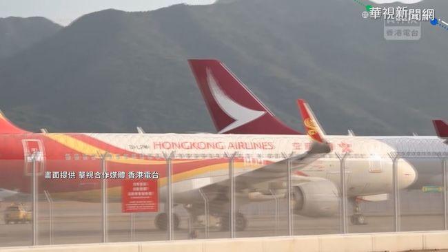 香港航空財政惡化 營業執照恐撤銷 | 華視新聞