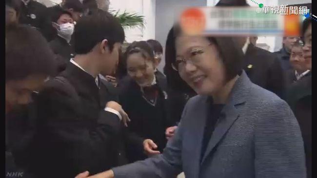 日高中生參觀總統府 蔡英文驚喜現身   華視新聞