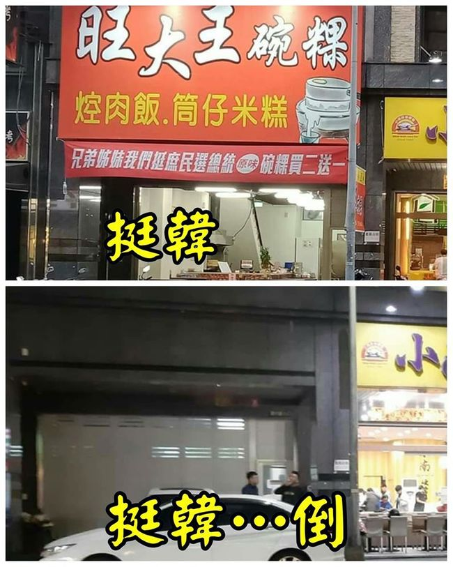 曾推「韓粉買一送一」...高雄挺韓碗粿店歇業 老闆這樣說 | 華視新聞