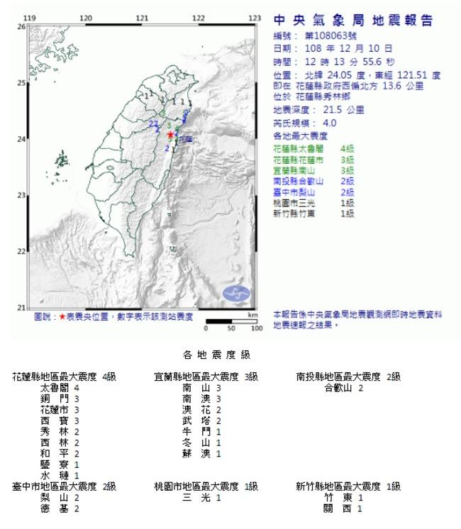12:13花蓮地牛翻身 太魯閣震度4級   華視新聞