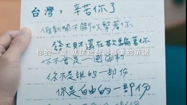 【影】「發大財還在欺騙你」 民進黨推新競選影片   華視新聞