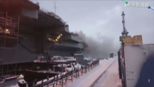 俄羅斯唯一現役航母起火 至少11傷 | 華視新聞
