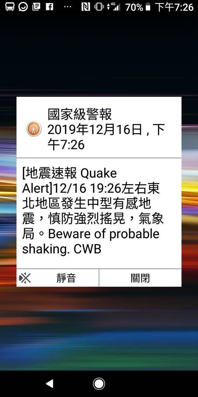 快訊》東北部有感地震 最大震度4級 | 華視新聞