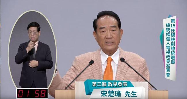 勝選只做一任! 宋楚瑜:未來4年獨立統一都不可能 | 華視新聞