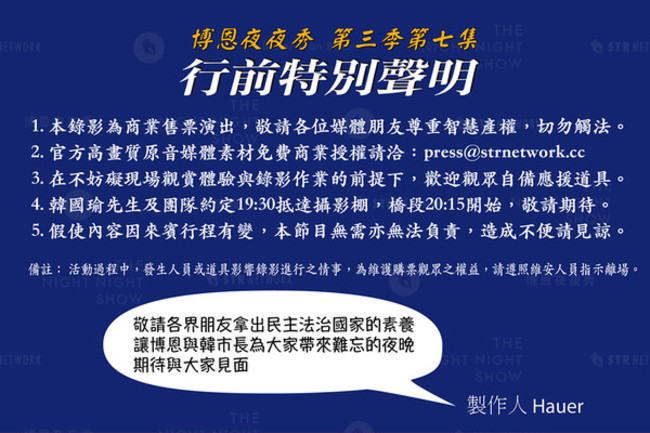 藏頭詩? 韓國瑜今晚登博恩夜夜秀 官方聲明有玄機 | 華視新聞