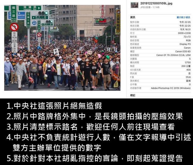 韓粉造謠「罷韓遊行畫面P圖」 中央社蒐證提告   華視新聞