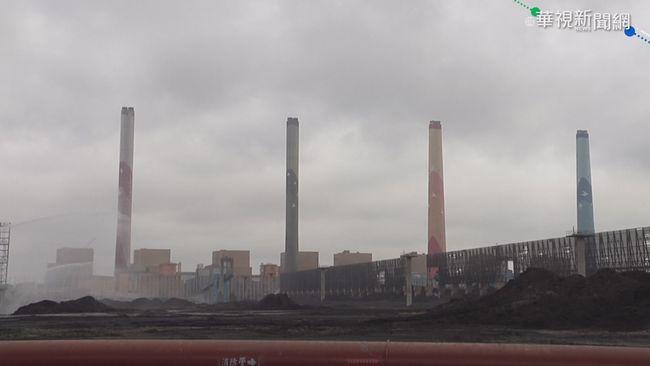 中市廢中火2機組許可證 環保署提醒應依法行政 | 華視新聞