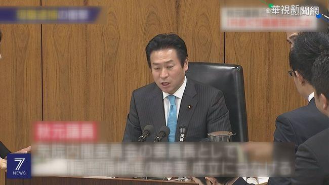 涉收中企賄賂 日眾議員秋元司遭逮捕 | 華視新聞