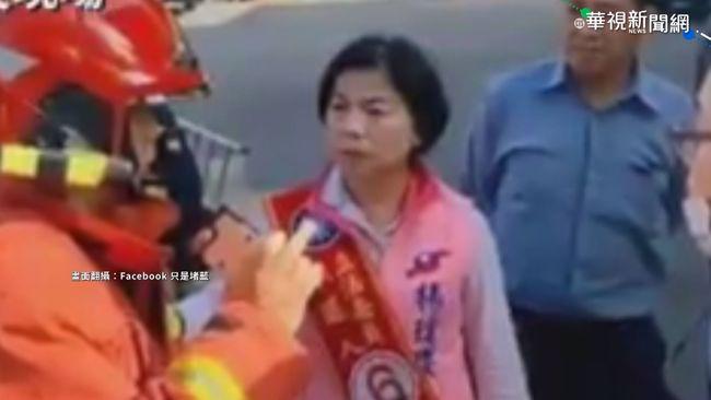 背競選綵帶火場勘災 楊瓊瓔挨轟作秀 | 華視新聞