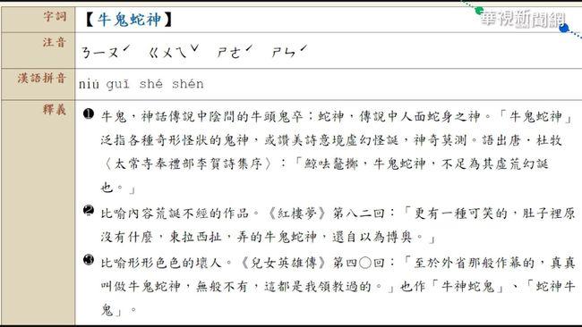 罵人「牛鬼蛇神」 男子被告獲不起訴   華視新聞