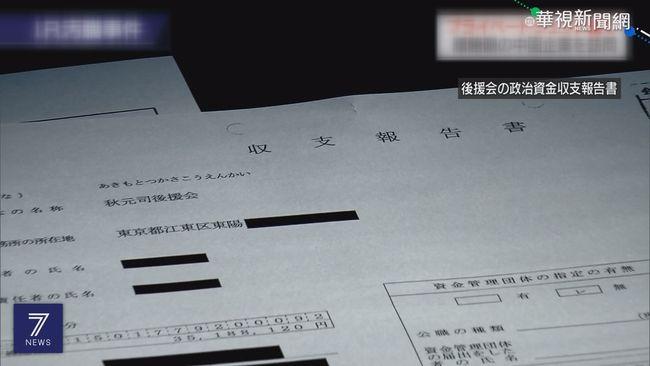 黨內鬥爭? 日眾議員涉收中企賄賂遭捕 | 華視新聞